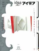 IDEA NO. 327 : 現代中国の書籍設計