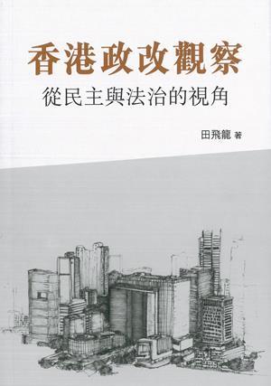 香港政改觀察