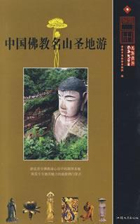 中国佛教名山圣地游