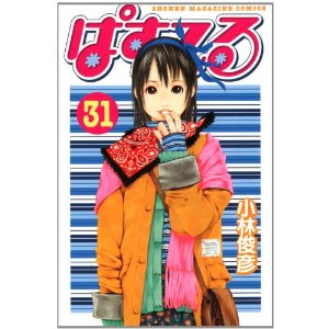 ぱすてる 31