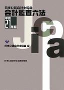 日本公認会計士協会会計監査六法