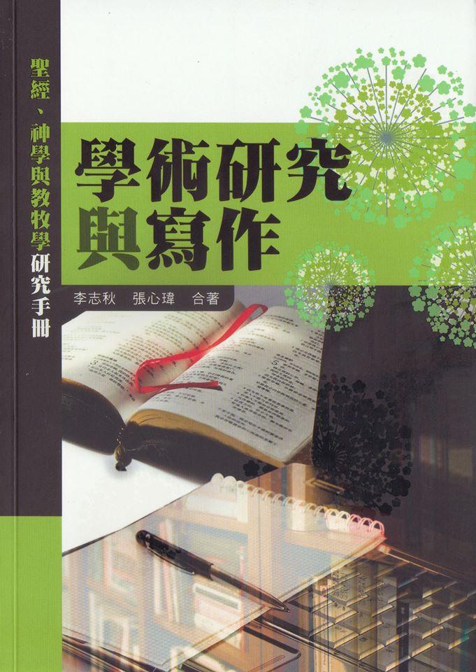 學術研究與寫作