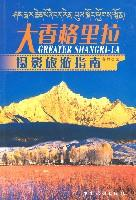 大香格里拉摄影旅游指南