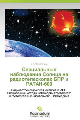 Spetsial'nye nablyudeniya Solntsa na radioteleskopakh BPR i RATAN-600