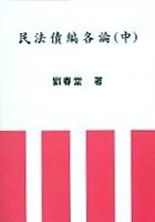 民法債編各論(中)