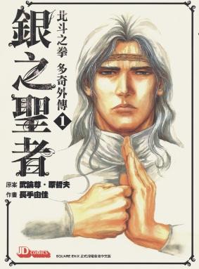 銀之聖者 1