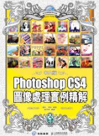 Photoshop CS4圖像處理實例精解