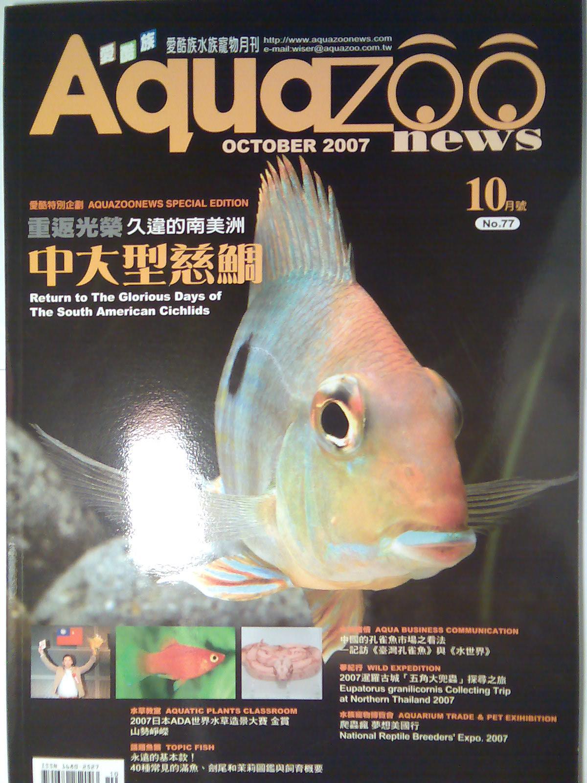 Aquazoo news愛酷族水族寵物月刊