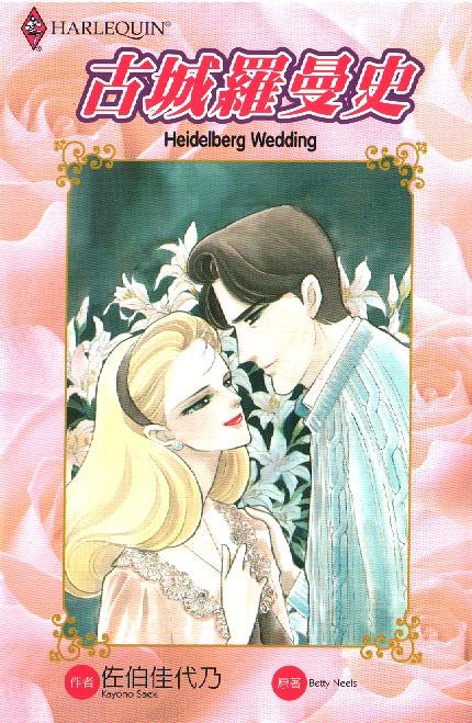 古城羅曼史 Heidelberg Wedding