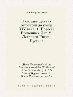 About the Contents of the Russian Chronicles Till the End of the XIV Century. 1. the Tale of Bygone Years. 2. South Russian Chronicles