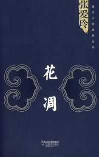 花凋/现代小说经典丛书
