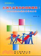 台灣生命教育的發展歷程