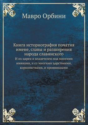 Kniga istoriografiya pochatiya imene, slavy i razshireniya naroda slavyanskogo