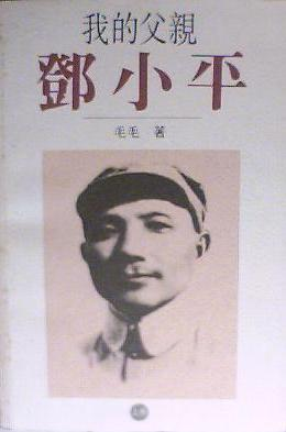 我的父親鄧小平
