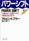 パワーシフト―21世紀へと変容する知識と富と暴力〈下〉