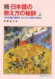 Zoku Nihongo no oshiekata no hiketsu