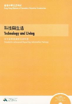 香港中學文憑考試科技與生活科水平參照成績匯報資料套 Standards-referenced Reporting Information Package for the HKDSE Technology and Living Examination