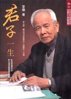 君子一生─紀念李模先生對台灣的關懷與貢獻