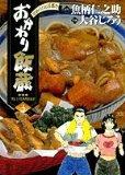 おかわり飯蔵 3