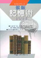 催眠記憶術