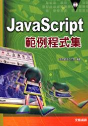 Java Script 範例程式集