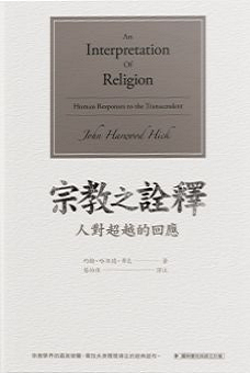 宗教之詮釋