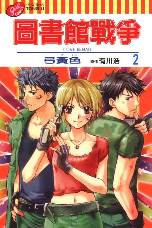 圖書館戰爭LOVE&WAR 02