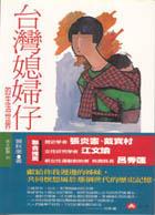 台灣媳婦仔的生活世界