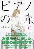 ピアノの森 10