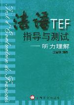 法语TEF指导与测试