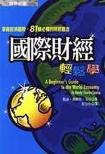 國際財經輕鬆學