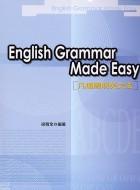凡通簡明英文法