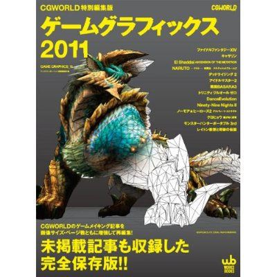 ゲームグラフィックス 2011