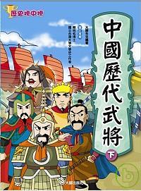 中國歷代武將(�...