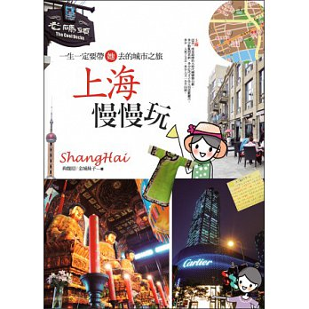 上海慢慢玩