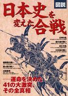図説 日本史を変えた合戦―運命を決めた41の大激突、その全真相