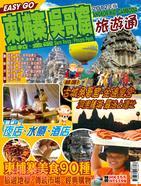 吳哥窟、暹粒、金邊旅遊通2012