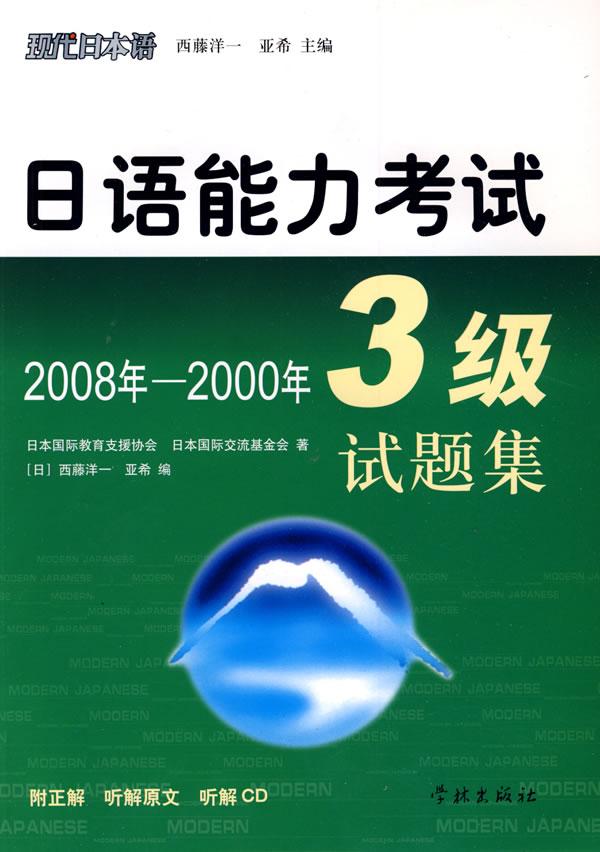 日语能力考试3级试题集20082000年