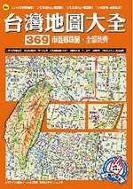 台灣地圖大全