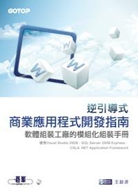 《逆引導式》商業應用程式開發指南
