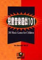 兒童音樂遊戲101