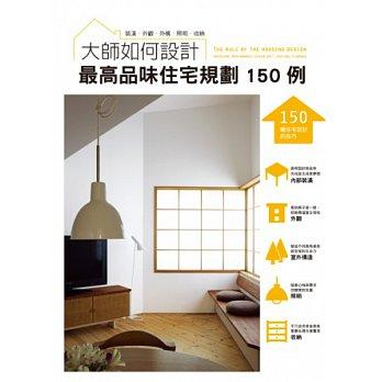 大師如何設計:最高品味住宅規劃150例~品味不是用錢堆出來的,建築師設計撇步大公開!