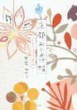 京都おでかけ帖―12ヶ月の憧れ案内