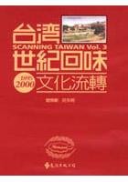 台灣世紀回味(3)
