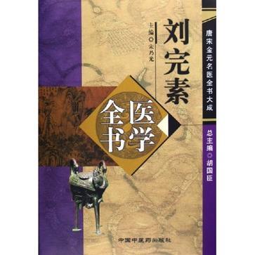 刘完素医学全书