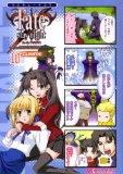 マジキュー4コマ Fate/stay night CLIMAX!
