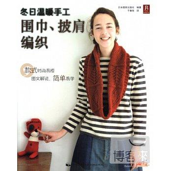 冬日溫暖手工︰圍巾、披肩編織