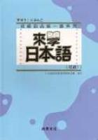 來學日本語 (初級1)