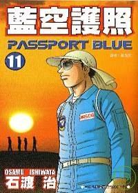藍空護照 11