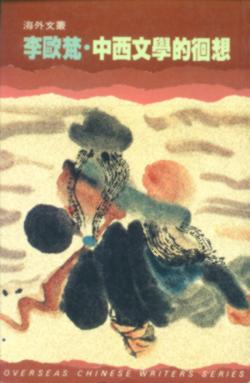 中西文學的徊想
